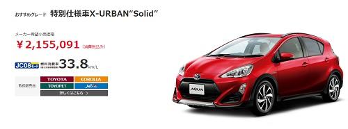 アクア 特別仕様車 X-URBAN SOLID